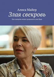 Злая свекровь - купить книгу в интернет магазине, автор <b>Алиса</b> ...
