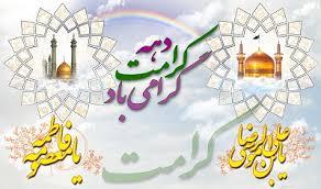 Image result for تصاویر متحرک دهه کرامت