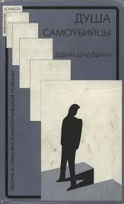 Душа Самоубийцы / <b>Эдвин</b> С. Шнейдман (2001) by სტუდია ...