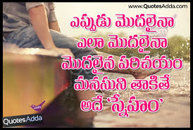 Beautiful Friendship Messages and Quotes in Telugu | QuotesAdda ...