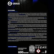 <b>Полироль для шин</b> Grass Black Rubber 0.6 л в Москве – купить по ...