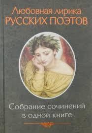 """Книга: """"<b>Любовная лирика русских поэтов</b>"""". Купить книгу, читать ..."""