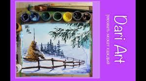 Рисуем <b>зимний пейзаж</b> с сеном! #Dari_Art - YouTube