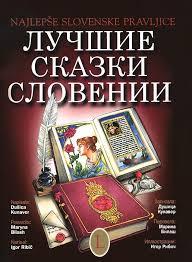"Книга ""<b>Лучшие сказки</b> Словении / Najlepse slovenske pravljice (+ ..."