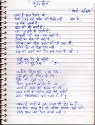 my voice my views my life hindi poetry on kurukshetra