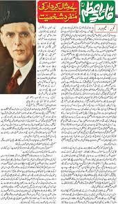 biography writing service quaid e azam muhammad ali jinnah essay muhammad ali jinnah quaid e azam muhammad ali jinnah essay muhammad ali jinnah