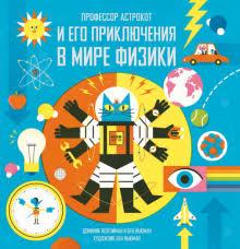 """Книга: """"<b>Профессор Астрокот и его</b> приключения в мире физики ..."""