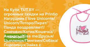 Купить <b>Printio</b> Нагрудник I <b>love</b> Unicorns/Unicorn/Тоторо/Пират ...