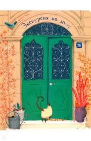 """Книга: """"<b>Экскурсия по</b> дому"""" - <b>Камилла Гарош</b>. Купить книгу, читать ..."""