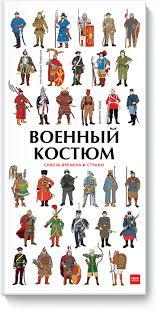 <b>Военный костюм сквозь времена</b> и страны (Анн-Флоранс ...