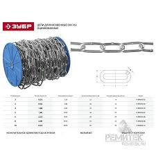 <b>Цепь ЗУБР длиннозвенная</b>, <b>DIN</b> 763, оцинкованная сталь, d=8мм ...