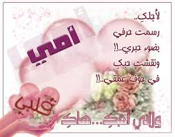 شعر عن حنان الام images?q=tbn:ANd9GcQ