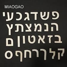 Деревянные буквы с алфавитом иврита, <b>набор</b> из 27 символов, 3 ...