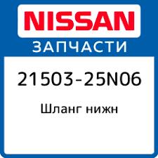 Купить Шланг нижн, Nissan, 21503-25N06 в каталоге интернет ...