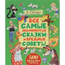 Детская <b>художественная</b> литература <b>издательства АСТ</b> – купить ...