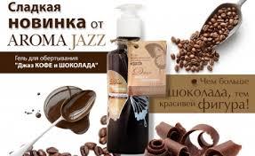 Новинка! <b>Гель для обертывания</b> «Джаз кофе и шоколада»!