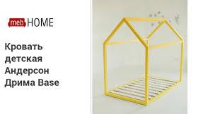Кровать детская <b>Андерсон</b> Дрима Base. Купите в mebHOME.ru!