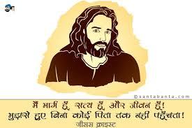 hindi-jesus-vachan-images | 104Likes.com