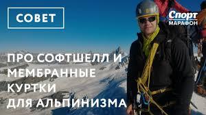 Про софтшелл и мембранные <b>куртки для</b> альпинизма. Владимир ...