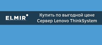 <b>Сервер Lenovo</b> ThinkSystem <b>SR250</b> (7Y51A02YEA) купить ...