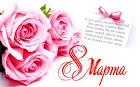 Поздравления коллег женщин с 8 марта от женщины