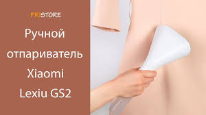 Ручной <b>отпариватель Xiaomi Lexiu</b> Ironing Steam Machine GS2 ...