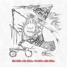 <b>Ива Нова</b> - <b>Уба</b> Хоба (2018) - альбом онлайн