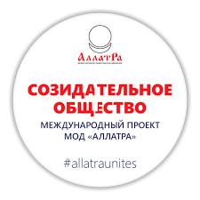 СОЗИДАТЕЛЬНОЕ ОБЩЕСТВО | АЛЛАТРА