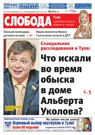 """N17_803_2010 by Газета """"Слобода"""" - issuu"""
