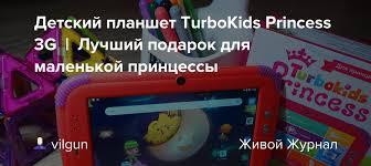 Детский <b>планшет TurboKids Princess 3G</b> | Лучший подарок для ...