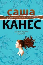 Книга: Шоколадная ворона