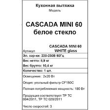 <b>Вытяжка MAUNFELD Cascada</b> Mini 60 см, цвет белый в Барнауле ...