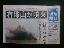 「2000年 - 有珠山が23年ぶりに噴火」の画像検索結果