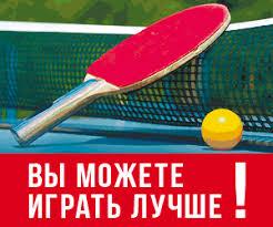 <b>Основание</b> для настольного <b>тенниса</b>   ARTEMUTOCHKIN.RU