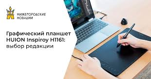 <b>Графический планшет HUION</b> Inspiroy H1161: выбор редакции