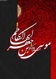 نرم افزار زندگینامه امام موسی کاظم