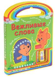 <b>Феникс Книжка</b>-<b>игрушка Книжка</b>-сумочка с <b>игрушкой</b>. Вежливые ...