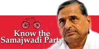 samajvadi party के लिए चित्र परिणाम