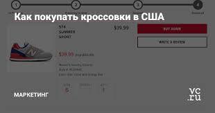 Как покупать кроссовки в США — Маркетинг на vc.ru