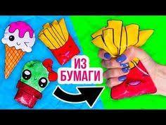DIY Сквиши из БУМАГИ / 3 новых наполнителя / DIY <b>Антистресс</b> ...