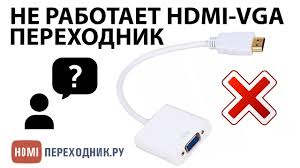 HDMI-VGA переходник не работает? Выход найден! - YouTube
