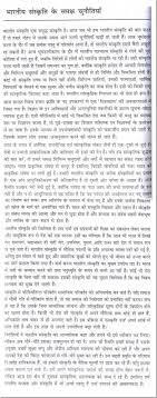 free india culture essay   example essays indian culture essay