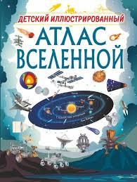 <b>Книжка Детский иллюстрированный атлас</b> Вселенной купить в ...