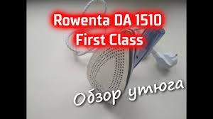 <b>Утюг Rowenta DA 1510</b> First Class - YouTube