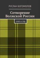 Сотворение Волжской России. Книги 1,2,3 — купить в интернет ...