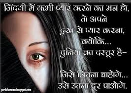 sad love quotes that make you cry for her in hindi-bvxP | Best ... via Relatably.com