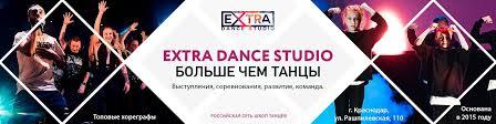 <b>EXTRA DANCE</b> STUDIO | Школа танцев Краснодар | ВКонтакте