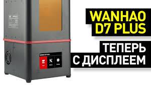 Обзор 3D-принтера <b>Wanhao</b> D7 Plus: обновленный <b>Duplicator 7</b> ...