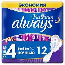 <b>Прокладки с крылышками</b> Always Ultra Platinum <b>Night</b> размер 4 ...