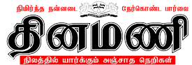 Image result for TAMIL DAILY LOGOS